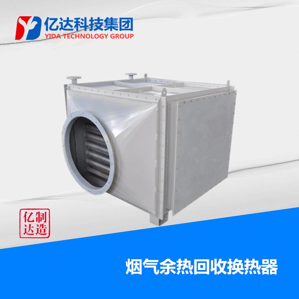 烟气余热回收器