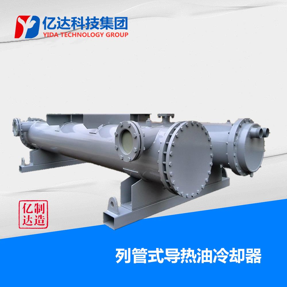 列管式导热油冷却器