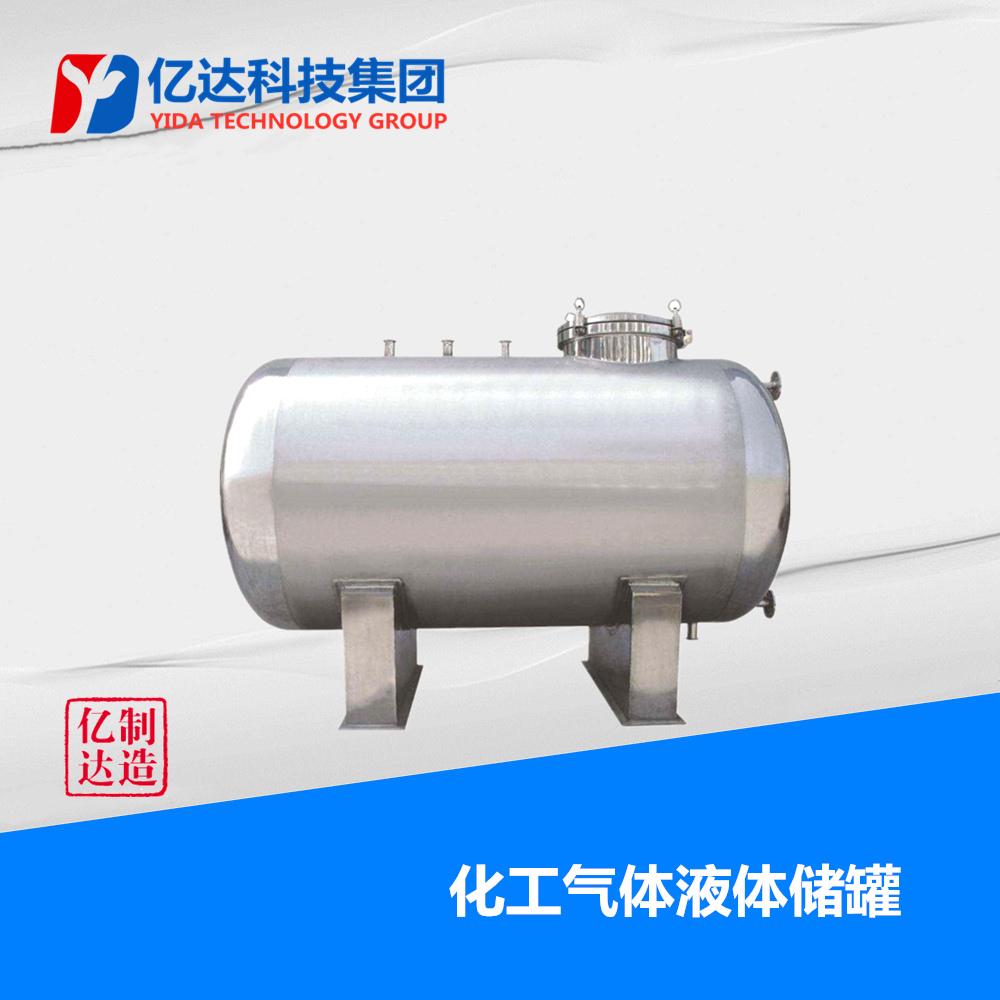 化工气体液体储罐