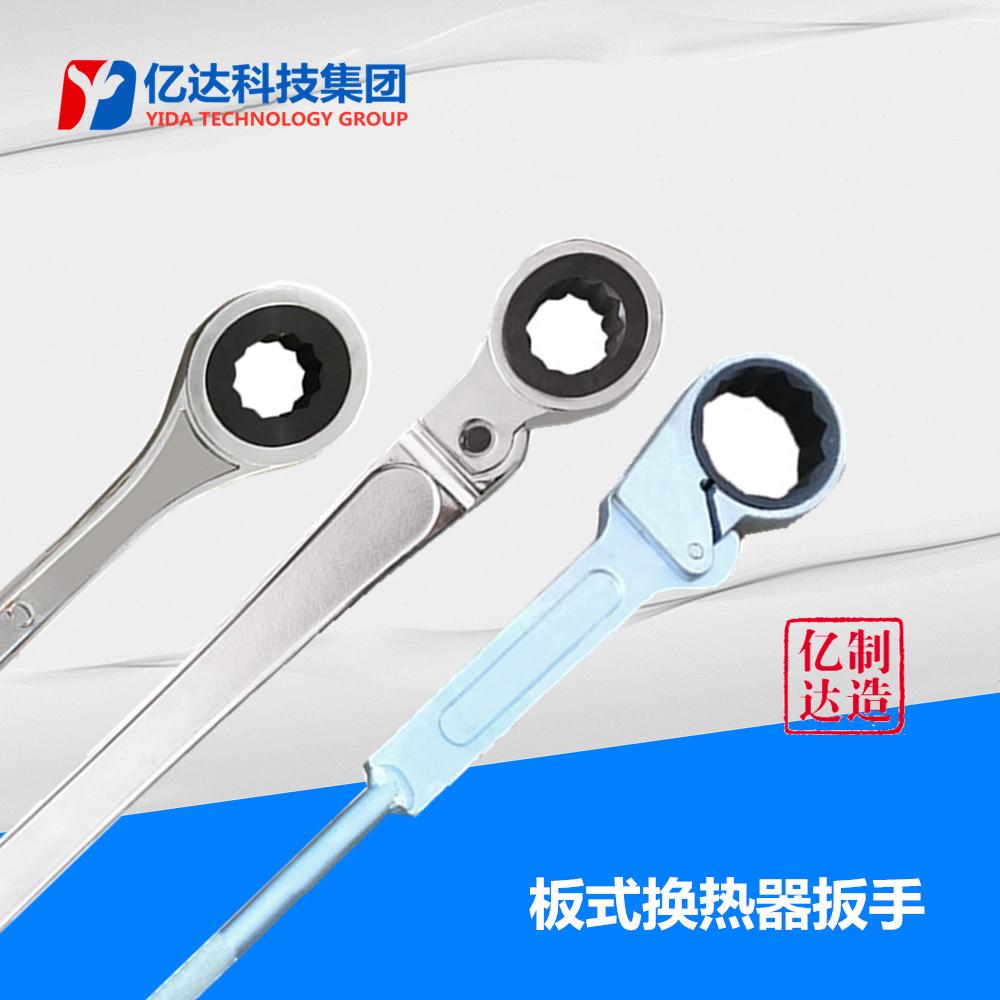 板式换热器专用棘轮扳手