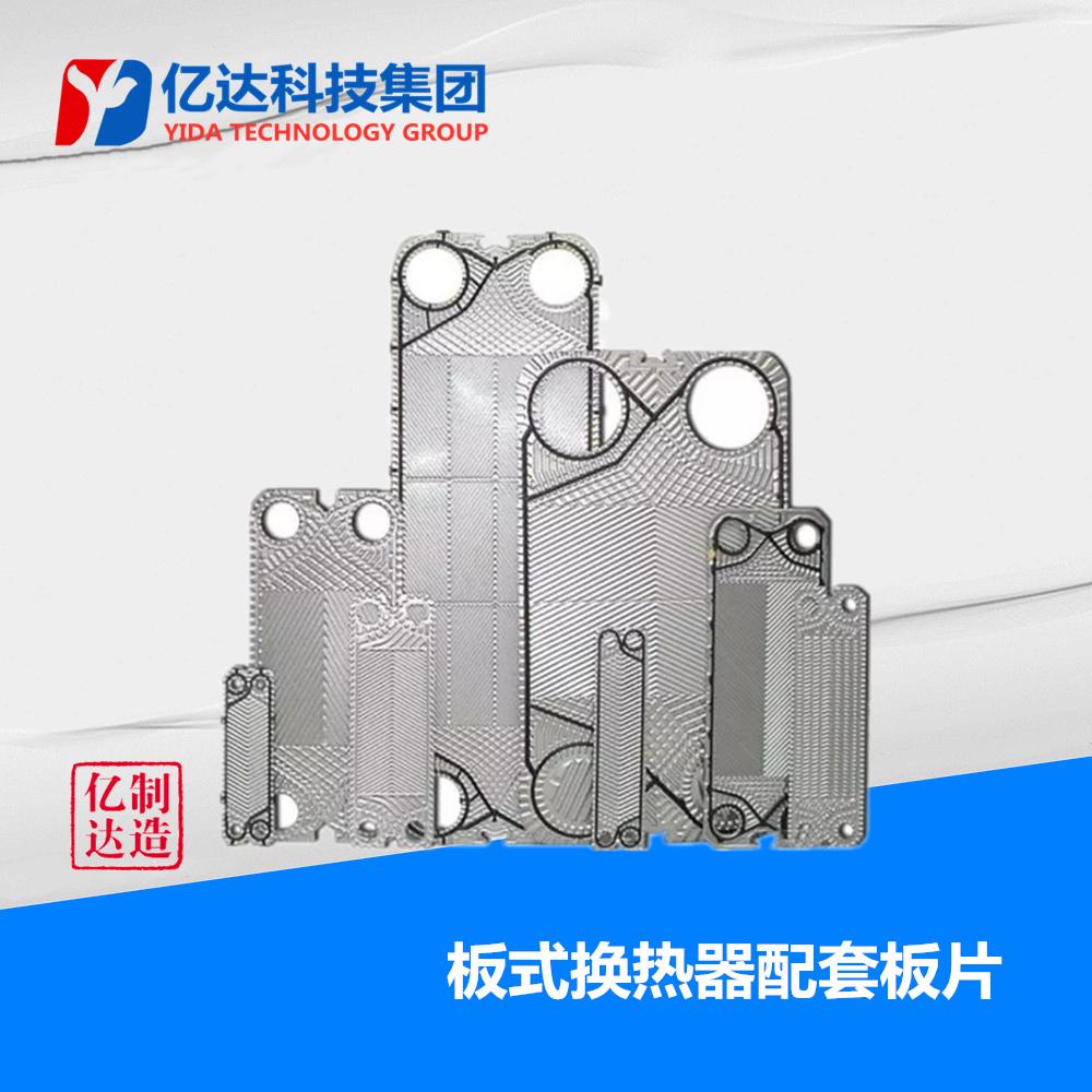 板式换热器配套板片